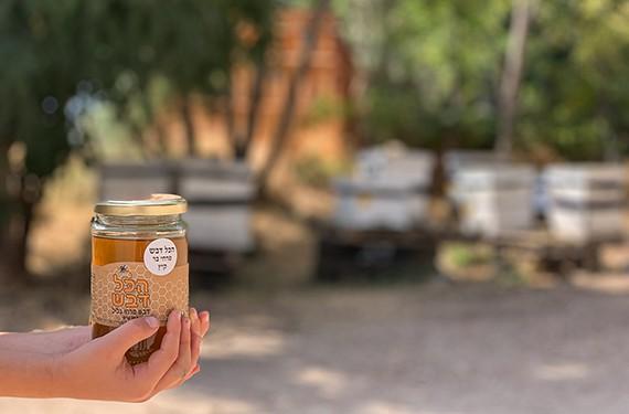 צנצנת דבש, סיור הכל דבש, יסוד המעלה, הגליל העליון