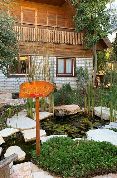 הכניסה למתחם עץ ומים, טיפול בוואטסו, בית זית