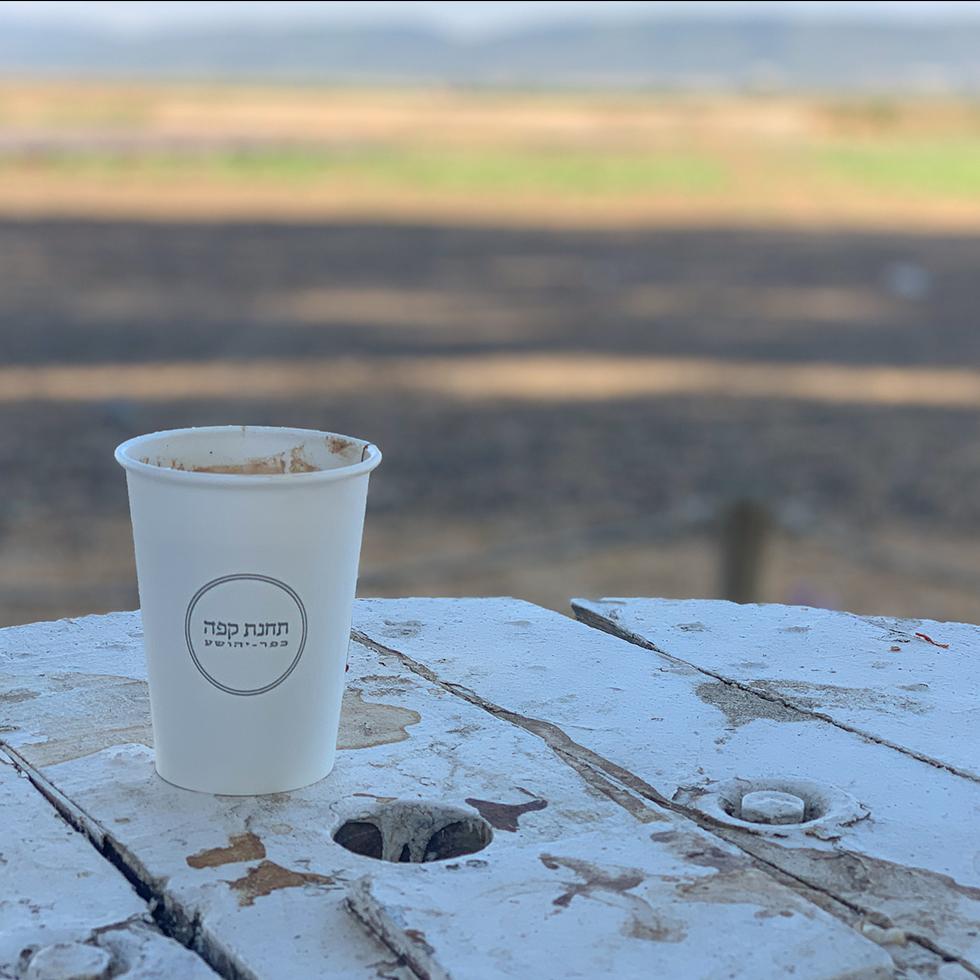כוס קפה בתחנת קפה בכפר יהושע