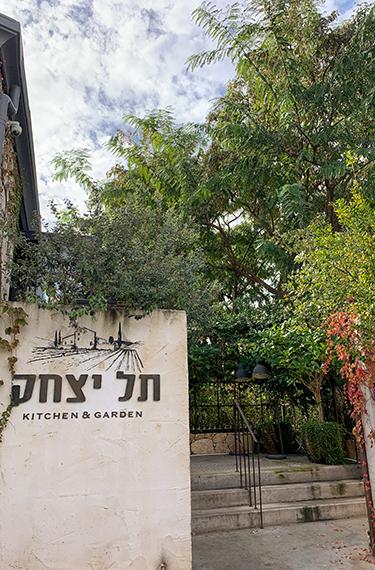 שלט הכניסה למסעדת קיטשן אנד גארדן תל יצחק